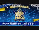 THE IDOLM@STER SideM 理由あって特別生配信!~M@KE YOU PROUD~ DAY2 PERFECT BLUE Side コメ有アーカイブ(1)