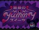 【beatmania IIDX27 HEROIC VERSE】魅惑のYUMMYスイーツ(SPN/SPH/SPA)