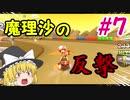 【ゆっくり実況】霊夢と妖夢と魔理沙のマリオカートツアー実況!#7