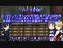 【刀剣乱舞】光忠と極な二人のリムワールドpart8【偽実況】