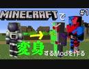 マイクラで仮面ライダーに変身するModをつくる#1【自作Mod】