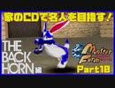 家のCDで名人を目指す!モンスターファーム実況プレイ (THE BACK HORN編)PART10