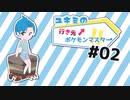 【ポケモン剣盾】ユキミの行き先ポケモンマスター!! #02くだけるイワパレス【ボイロ×オリジナルキャラ】
