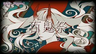【ニコカラ】百鬼祭(キー+4)【on vocal】