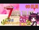 【7DTD】茜VSきりたん 1ヶ月カジノトークン勝負 19日目