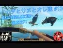 【Raft 実況】イカダとサメとオレ達 【#13】