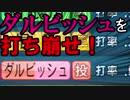 【パワプロ2020栄冠ナイン】U-17栄冠ナイン 4【ゆっくり実況】
