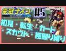 【パワプロ2020】初見・転生・カード・スカウト・極振り縛りで甲子園を目指す!#5【実況プレイ】