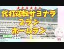 にじさんじ甲子園2020・夏 ホームラン集