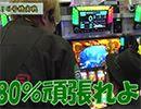 スロじぇくとC #94【無料サンプル】