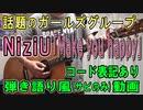 【コード譜あり】NiziU「Make you happy」サビだけ弾き語り風【演奏動画】