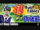 ソロ実況[BUG FABLES]可愛い虫たちの探検【NowRooK/ノールーク】