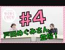 アーカイブ:角元明日香のかくかくしかじか#4【戸田めぐみさんがゲストに登場!】