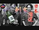 【日本酒道#4】純米吟醸 駿/株式会社いそのさわ<福岡県>