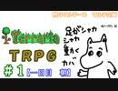 例のマルチーズで遊ぶ Terraria TRPG #1 [1日目 朝]