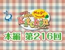のぞみとあやかのMog2 Kitchen(第216回)