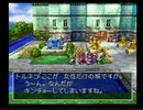 【実況】DRAGON QUEST Ⅳ 実況プレイ part28【DQ4】