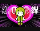 GUMI  VOCALOID ボカロ オリジナル 【ドロイドの片思い】