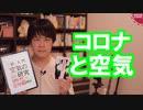 論理より「空気」に意思決定が左右される日本…【空気の研究/本ラインサロン20】