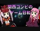 【VOICEROID実況】関西コンビのゲーム日和【BESIEGE】