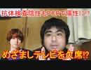 【ジャニーズ】Hey!Say!JUMPの伊野尾慧が新型コロナウイルスに感染したことについて