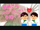 【 企画 】 新婚さんいらっしゃい予選動画