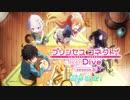 【第二期決定!】アニメ「プリンセスコネクト!Re:Dive Season 2」ティザーPV