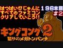 【キングコング2】発売日順に全てのファミコンクリアしていこう!!【じゅんくりNo196_2】