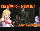 【Tomb_Raider】マキさんが邪馬台国を探しに行きます!【ゆかマキ実況プレイ】part12