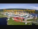 ロシアで最初の日本人 Part1(ニコル、伝兵衛) Первые японцы в России часть 1.