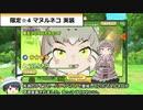 (元)園長のけもフレ3ニュース(8月第2週)【ゆっくり実況】#27.5