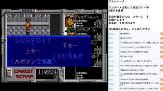 アルシャーク MCD版実況プレイ part5