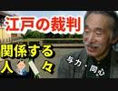 【奉行所】江戸時代の裁判には、どのような人物が関わっていたかを解説します。