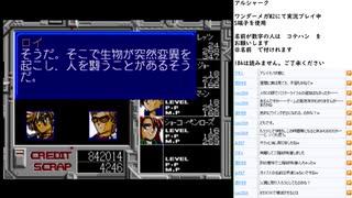 アルシャーク MCD版実況プレイ part6