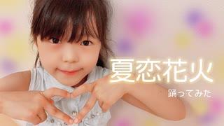 【ゆっきー】夏恋花火 踊ってみた【8歳】