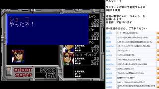 アルシャーク MCD版実況プレイ part7