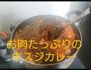 お肉たっぷりの牛スジカレーを作りました