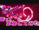 【光がやばい?!】パフォーマーが PSYCHIC FIRE をLED使って踊って回してみたら…!【LEDパフォーマンス】【すかーれっと】