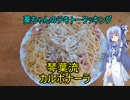 【葵ちゃんの適当クッキング】葵ちゃんと作るカルボナーラ