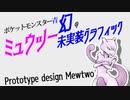 【ゆっくり調査】【ポケモン青】「幻の未実装グラフィック」に関する調査と「ミュウツー コレジャナイ問題」