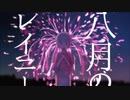 【誕生日に】八月のレイニー/黒瀬 (cover)