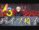 「A3!」高校生が乙女ゲーで学ぶ恋愛 3コストニズム
