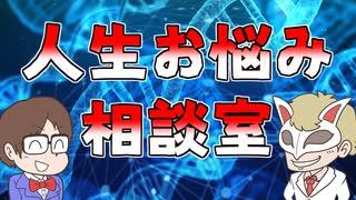 【生放送】くられ先生の人生お悩み相談室!!2020年08月09日【アーカイブ】