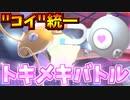 【実況】ポケモン剣盾でたわむれる トキメキ「コイ」統一パ