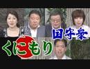 【くにもり】まもなく8月15日、日本人が失ってしまったものを考える[桜R2/8/14]