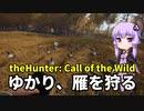【theHunter: Call of the Wild™】ゆかり、カナダガンを狩る【VOICEROID実況】