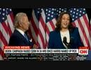 米国大統領選挙:バイデン候補が副大統領候補にカマラ・ハリス氏選出
