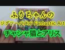 """【ジグソーパズル """"チャシャ猫とアリス""""】108ピースはもう慣れた!! 45分で完了だ!!"""