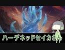 【MO・モダン】ハーデネッドセイカさん 【鱗親和】