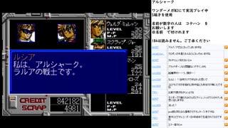 アルシャーク MCD版実況プレイ part8